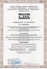 ООО «МосЭкспертиза — Испытание» свидетельство об аттестации