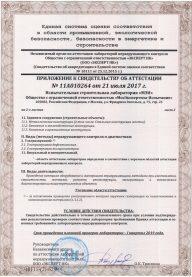 """ООО """"МосЭкспертиза - Испытание"""" свидетельство об аттестации Лист 2."""
