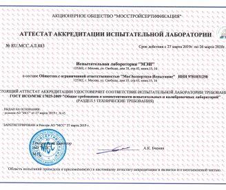 Аттестат Аккредитации МСС 2019-2020-1