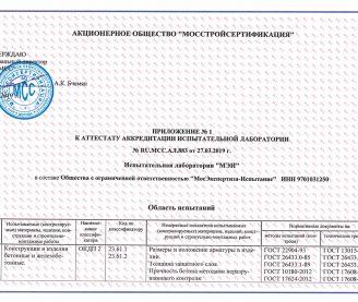 Аттестат Аккредитации МСС 2019-2020-2