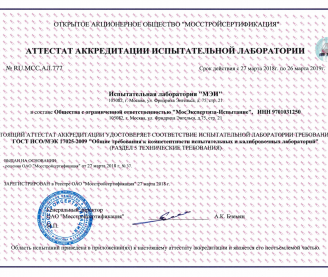 "ООО ""МосЭкспертиза - Испытание"" аттестат аккредитации"