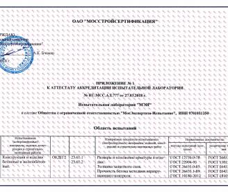 ООО «МосЭкспертиза — Испытание» аттестат аккредитации. Приложение 1-1.