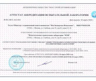 Аттестат Аккредитации МСС 2020-2021-1