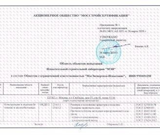 Аттестат Аккредитации МСС 2020-2021-3